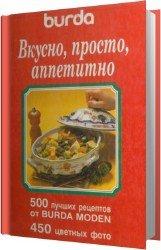 Вкусно, просто, аппетитно. 500 лучших рецептов от Burda Moden. 450 цветных  ...