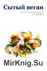 Сытый веган. Сборник кулинарных рецептов
