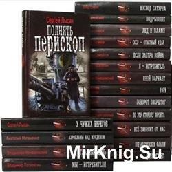 Военная фантастика. Сборник (100 книг)
