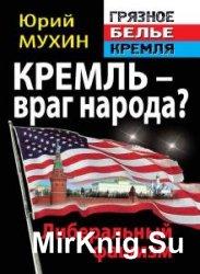 Кремль - враг народа? (Аудиокнига)