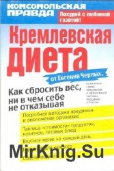 Кремлевская диета от Евгения Черных