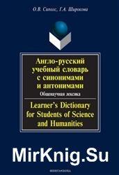 Англо-русский учебный словарь с синонимами и антонимами