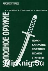 Холодное оружие и бытовые ножи