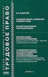 Толковый словарь-справочник трудового права.
