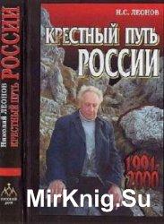Крестный путь России (Аудиокнига)