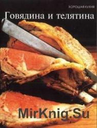 Говядина и телятина. Хорошая кухня