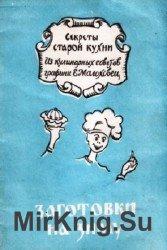 Заготовки на зиму. Секреты старой кухни. Из кулинарных записок графини Е.Мо ...