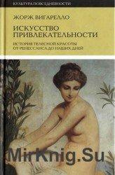 Искусство привлекательности. История телесной красоты от Ренессанса до наши ...