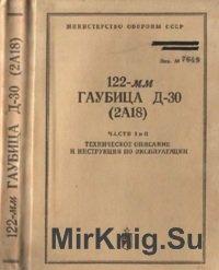 122-мм гаубица Д-30 (2А18). Техническое описание и инструкция по эксплуатац ...