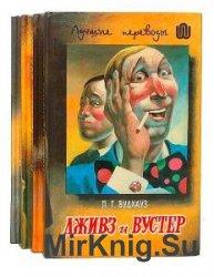 Пэлем Грэнвилл Вудхауз - Сборник сочинений (127 книг)