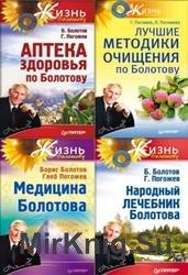 Жизнь по Болотову. Сборник (14 книг)