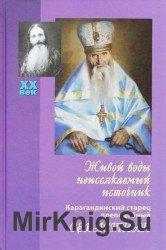 Живой воды неиссякаемый источник. Карагандинский старец преподобный Севасти ...