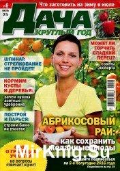 Дача круглый год №8 2016