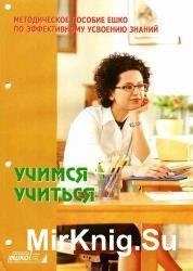 Учимся учиться: Методическое пособие ЕШКО по эффективному усвоению знаний
