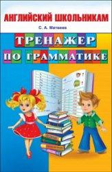 Тренажёр по грамматике