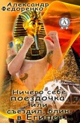 Ничего себе поездочка или съездил, блин, в Египет