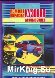 Ремонт и окраска кузовов автомобилей