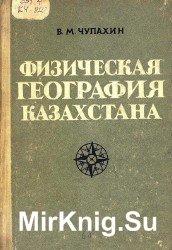 Физическая география Казахстана