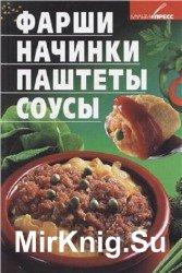Фарши, начинки, паштеты, соусы