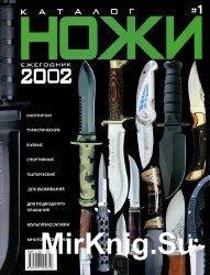 Ножи. Каталог-ежегодник №1 2002