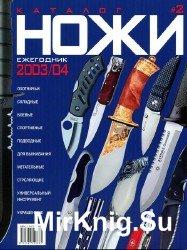 Ножи. Каталог-ежегодник №2 2003/4