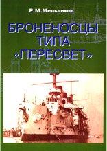 "Броненосцы типа ""Пересвет"" (2006)"