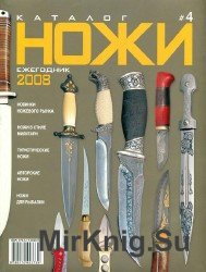 Ножи. Каталог-ежегодник №4 2008