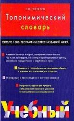 Топонимический словарь