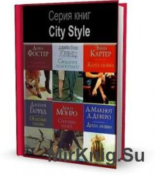 Серия City Style. Сборник (131 книга)