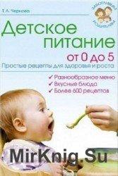Детское питание от 0 до 5. Простые рецепты для здоровья и роста