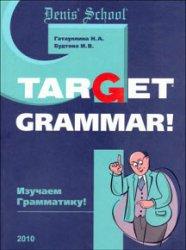 Target Grammar! - Изучаем грамматику!