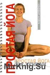 Простая йога для женщин