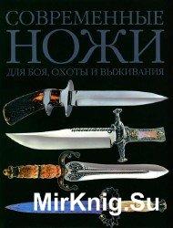 Современные ножи для боя, охоты и выживания