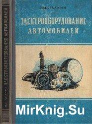 Галкин Ю.М. - Электрооборудование автомобилей