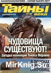 Тайны ХХ века №27 (июнь 2016)