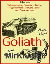 """Чудо-оружие третьего Рейха под Севастополем: """"Голиаф"""""""