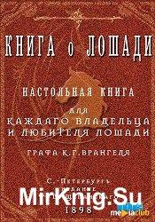 Книга о лошади. Настольная книга для каждого владельца и любителя лошади. В ...