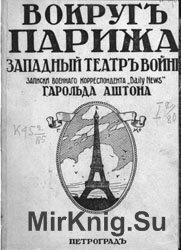 Вокруг Парижа. Западный театр войны: записки военного корреспондента