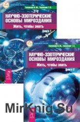 Научно-эзотерические основы мироздания. Жить, чтобы знать. Книга 1-2
