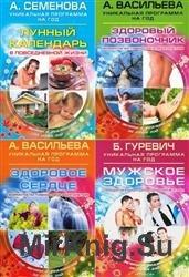Уникальная программа на год. Сборник (6 книг)
