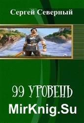 99 уровень