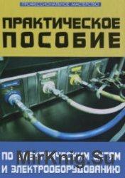 Практическое пособие по электрическим сетям и электрооборудованию. 4-е изда ...