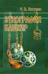 Этнография башкир (история изучения)
