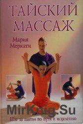 Тайский массаж. Шаг за шагом по пути к исцелению