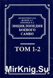 Энциклопедия боевого самбо. В 2-х томах