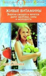 Живые витамины (Аудиокнига)