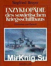 Enzyklopaedie des Sowjetischen Kriegsschiffbaus Bd.3