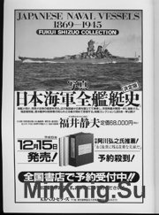 Japanese Naval Vessels 1869-1945 - Fukui Shizuo Collection
