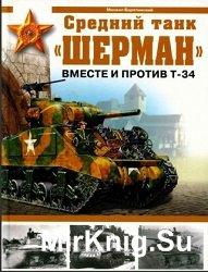 Средний танк «Шерман». Вместе и против Т-34