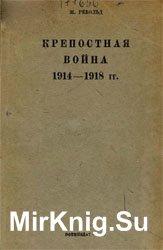 Крепостная война в 1914-1918 гг.